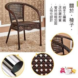 現代風仿藤編超質感餐椅書桌椅