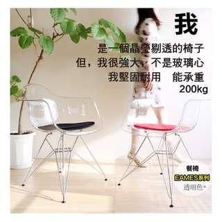 創意透明扶手餐椅咖啡椅書房椅