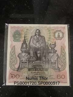 Thailand commemorative $60