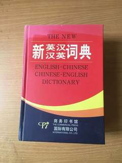 English/Chinese/English Dictionary