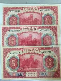民国三年,交通银行十元。