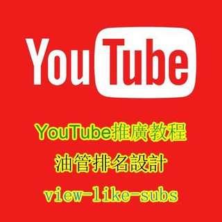 Youtube/油管視頻推廣相關服務 視頻View推廣 頻道Subs