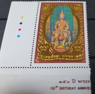 Thailand Siam 150th Birthday Anniversary of King Rama V Stamp