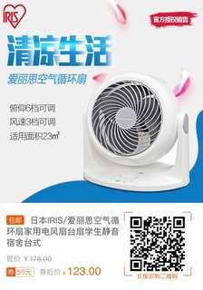 (淘寶$55優惠券)日本IRIS/愛麗思空氣循環扇家用電風扇台扇學生靜音宿舍台式