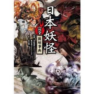 (省$23) <20150901 出版 75折訂購台版新書>日本妖怪完全圖解事典 , 原價 $117 特價$94
