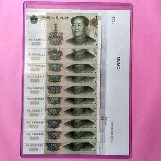 99版第五套人民幣中國人民銀行1圆豹子號:M1R906111一888一000