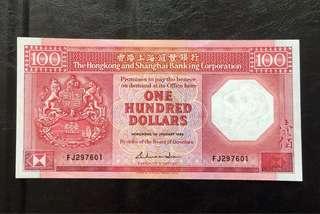 1988年 滙豐八掛紅 AU-