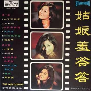The Melodians - 姑娘羞答答 (LP) Very Rare
