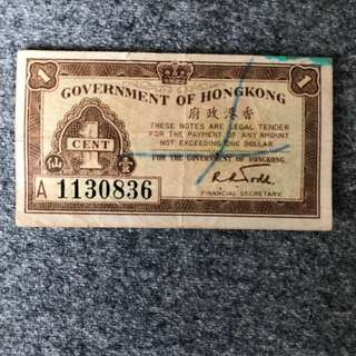1941年發行香港無年份1仙紙幣