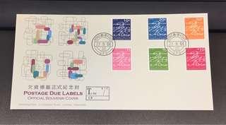 香港2004年欠資標籤正式紀念封
