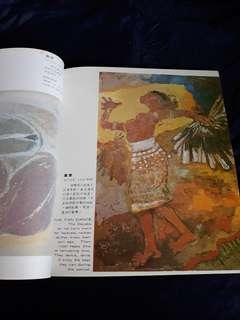1969年葉之威画册一本