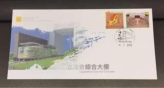 香港特別行政區立法會綜合大樓紀念封