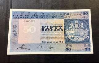 1983年滙豐$50中張 UNC 有微黃