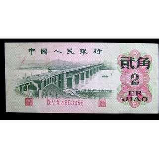 1962年中國人民銀行南京大橋景貮角鈔票