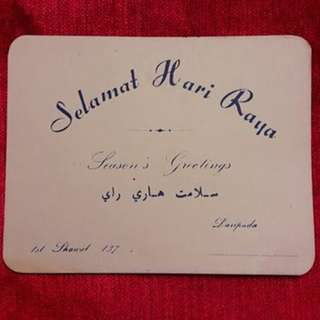 Vintage 1950s Hari Raya card (with Jawi)