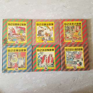 Assorted Chinese story books