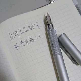Muji 無印良品 鋼筆 9成新