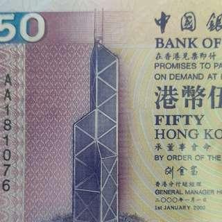 2000年 AA版 伍拾圓 中國銀行 全新直版少黃