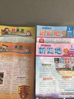 新天地 P3 and P4 magazine