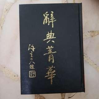 辞典 book