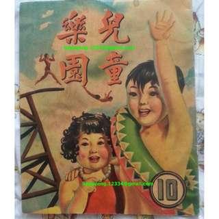1953年 兒童樂園 第10期和第18期 (首10多期在市面上已經近乎絕跡) 非常珍稀 香港最珍貴文化文物寶典