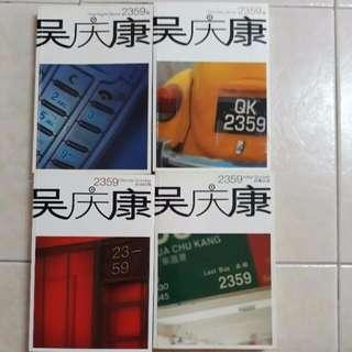 $8 for 4- 中文书籍 Chinese Books 吴庆康