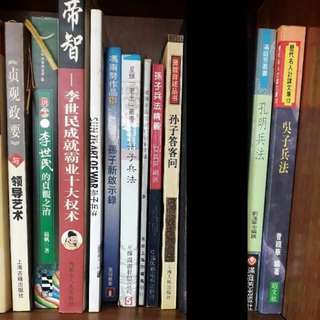 $2.50 EA: 中文书籍 Chinese Books- Cheap (more than >50 books to choose from)