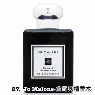 🚚 Jo Malone-鳶尾與檀香木7ml分裝
