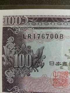 日本纸幣 全新UNC 1953年100日元 LR176700B
