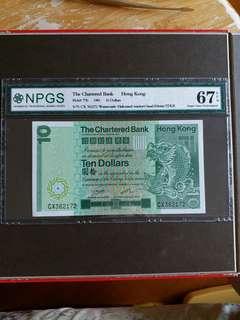 NPGS 67 EPQ 评级幣1981年香港渣打10元 CX362172