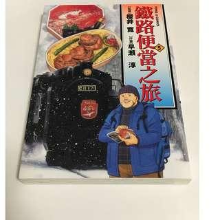 [Manga] 鐵路便當之旅