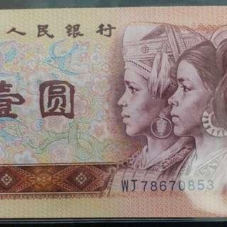1980年 WJ冠 小桃紅 壹圓 第四版 人民幣 全新直版