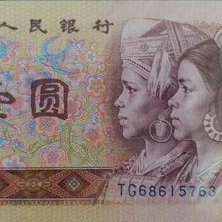 1980年 TG冠 強螢光版 壹圓 第四版 人民幣 全新直版