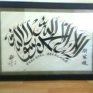 Antique Islamic Chinese Painting