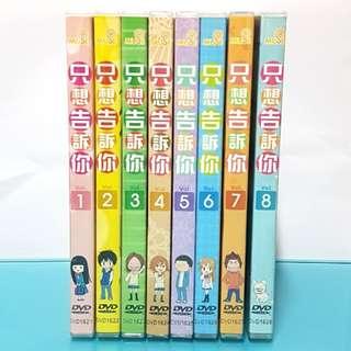 動畫 只想告訴你 台版DVD Vol.1-8 全25話 木棉花
