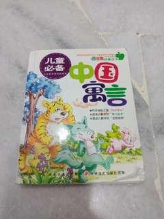 儿童中国寓言