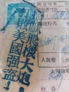 中國1952年朝鮮戰爭抗美援朝損款收據附税票