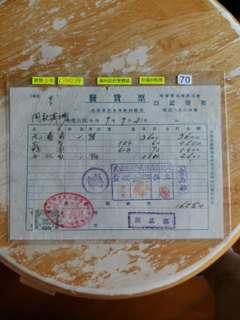 1942年康德9年 購物發貨票附滿洲税票