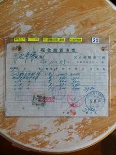 大滿洲國1938年康德5年 購物傳票附滿洲税票