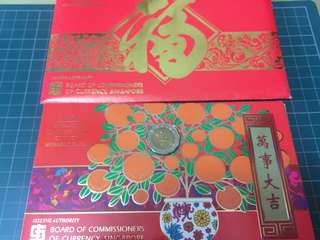 1996 Singapore Uncirculated Coin Set HongBao Pack