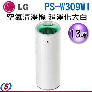 LG 樂金 韓國原裝進口 空氣清淨機 (超淨化大白) PS-W309WI