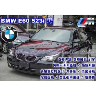 BMW E60 523I 黑 (頂級 線傳)