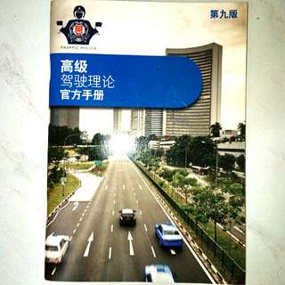 Traffic Police Highway Code in Mandarin