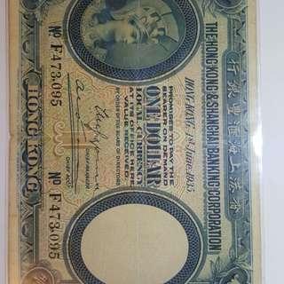 1935羊,匯豐銀行$1,舊纸,有摺,看清才排