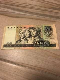 1990 年人民幣$50 元紙幣