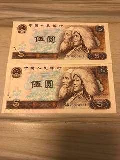 1980年 人民幣 $5 元紙幣