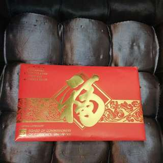 1996 Hongbao Pack.