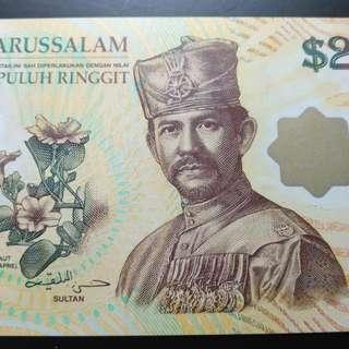 汶萊紀念塑膠鈔20元