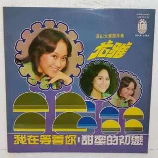 尤雅 - 我在等着你 Vinyl Record