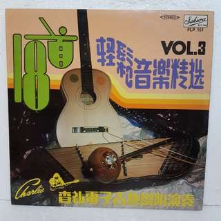 Charlie & The Boys - 18 Golden Instrumental Hits zvol 3  Vinyl Record